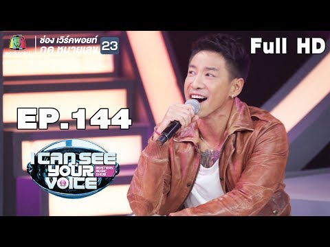 I Can See Your Voice Thailand | EP.144 | บอย พิษณุ | 21 พ.ย. 61 Full HD