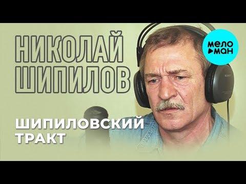 Николай Шипилов  -  Шипиловский тракт (Альбом 2019)