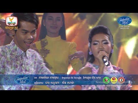 Cambodian Idol Season 3 Live Show Week 7 | ចាប សក្កណា និង លីន សោម៉ា - តាមអើយ! តាមខុស