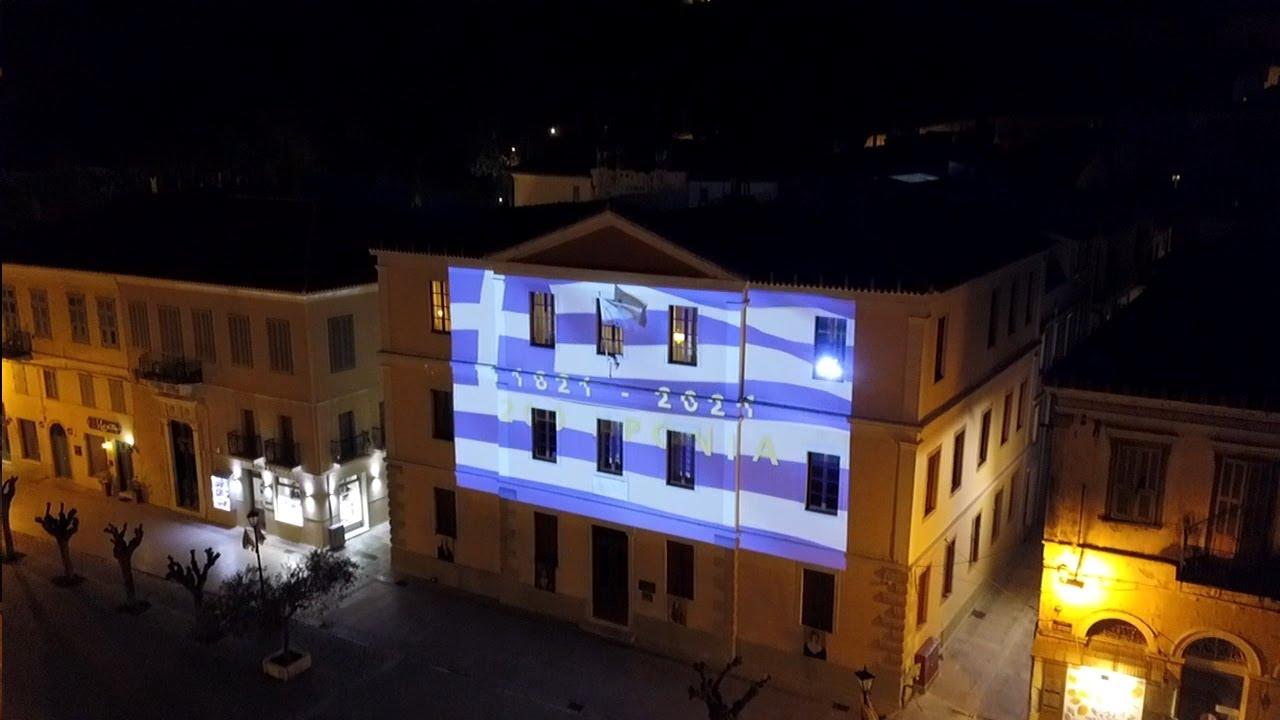 Η γαλανόλευκη στο Δημαρχείου του Ναυπλίου και στο κάστρο του Άργους