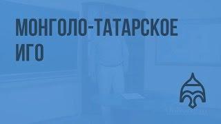 Русь во второй половине XIII века. Монголо-татарское иго. Видеоурок по истории России 10 класс