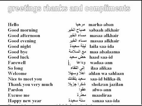 Learn arabic arabic in 3 minutes how to greet people in arabic greetings thanks and compliments in arabic m4hsunfo