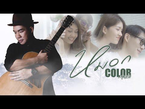 "Lyric""หมอก (Mauk)"" by Colorpitch | ดึงดูดใจ Deungdutjai"