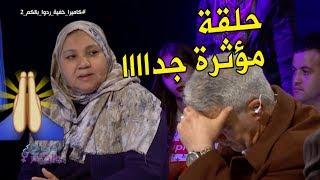 """حلقة مؤثرة جداً من الكاميرا الخفية """"ردوا بالكم"""" .. وردة فعل قوية ومؤثرة من زوجة الحاج مصطفى"""