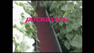 Покрытие дорожки на даче резиновой крошкой видео