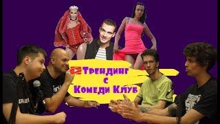Азис - Мотел и Мис Тигрова интервю с Емил Конрад #1 Комеди Клуб Трендинг
