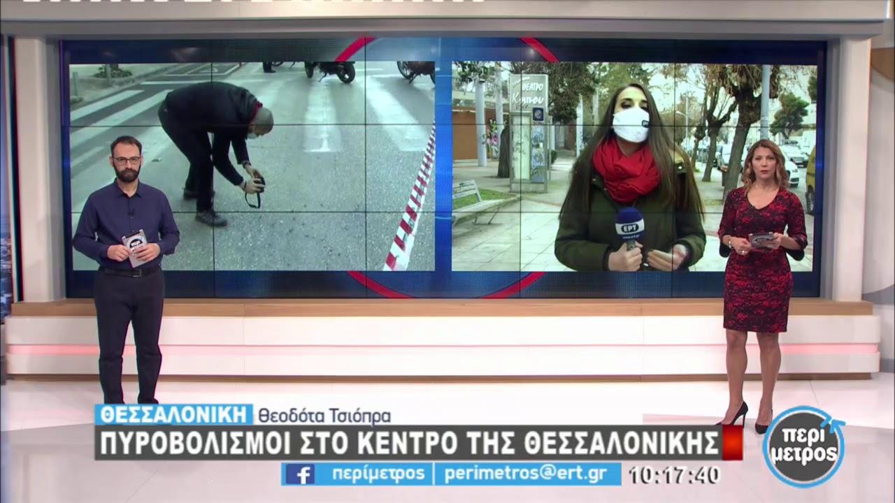 Θεσσαλονίκη: Ταυτοποιήθηκαν οι δράστες του επεισοδίου με τους πυροβολισμούς | 22/1/2021 | ΕΡΤ