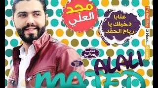عتابا دخيلك يا رياح الحقد مجد العلي 2016 تحميل MP3