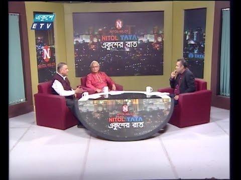 Ekusher Raat || বিষয়: হলফনামা বিতর্ক || আলোচক: ড. বদিউল আলম মজুমদার, সম্পাদক, সুজন || এনামুল হক চৌধুরী, সম্পাদক, ডেইলি সান || 23 January 2020