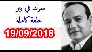 برنامج علاء الشابي حلقة كاملة 19 سبتمبر 2018 - Serrek fi bir 19/09/2018