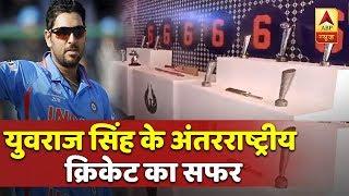 ट्रॉफियों और क्रिकेट से जुड़े इन सम्मानों में देखिए युवराज सिंह के अंतरराष्ट्रीय क्रिकेट का सफर |