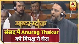 Anurag Thakur की आज संसद में हुई फजीहत, 'गोली' वाले बयान पर विपक्ष ने घेरा | ABP News Hindi