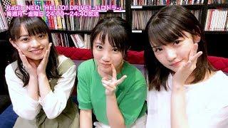 HELLO! DRIVE! -ハロドラ- 道重さゆみ・上國料萌衣・船木結 #210