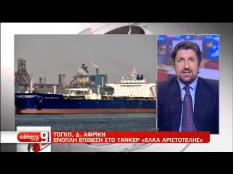 Ένοπλη επίθεση στο τάνκερ «Ελκα Αριστοτέλης» | 04/11/2019 | ΕΡΤ