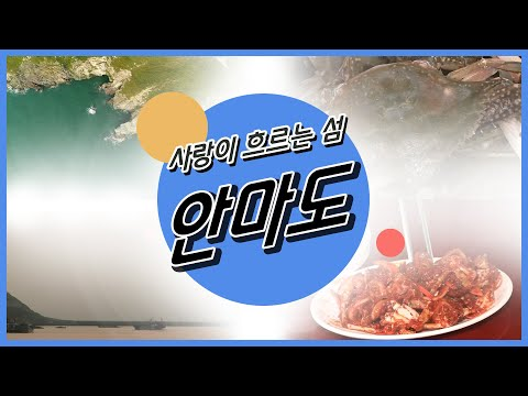 20.10.16 광주KBS 남도 섬 나들이(사랑이 흐르는 섬, 안마도)