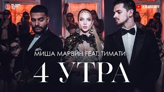 Миша Марвин feat. Тимати - 4 утра (тизер клипа)