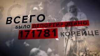 Депортация корейцев. 1937 г.