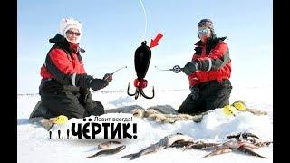 Уловистый черт для рыбалки