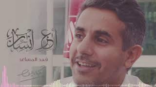 تحميل و مشاهدة أعز إنسان - الشاعر فهد المساعد MP3