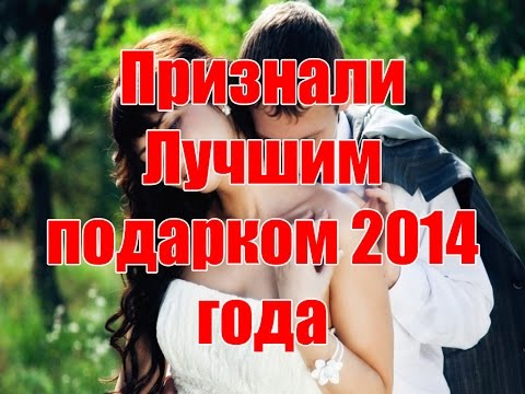 3 года свадьбы что можно подарить: что подарить на 3 года свадьбы
