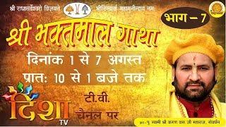 Sh. Bhaktmal Katha Day 7 !! From Tilak Nagar, Delhi !! By Swami Karun Dass Ji Maharaj On Disha Tv