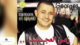 تحميل و استماع George Wassouf ... Zaman Al Ajayeb | جورج وسوف ... زمن العجايب MP3