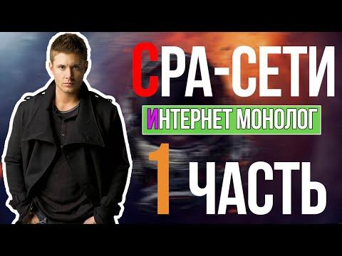 CPA-СЕТИ [ИНТЕРНЕТ МОНОЛОГ] 1 ЧАСТЬ