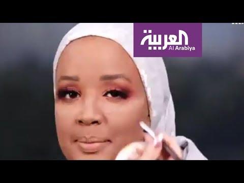 العرب اليوم - شاهد: تعرف على خطوات مكياج السيدات أصاحب البشرة السوداء الداكنة