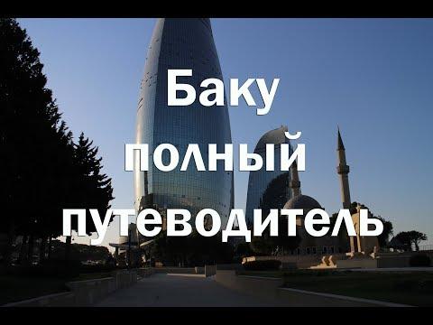 Путеводитель по Баку , обзорная экскурсия , достопримечательности , пляжи ,еда , цены видео