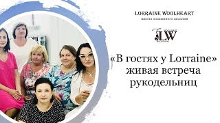 """""""В гостях у Lorraine Woolheart"""":  живая встреча и вязание на вилке"""