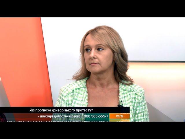 Ольга Бабенко в программе «Ракурс» - Кривой Рог гремит касками: около двух недель горняки находятся под землёй