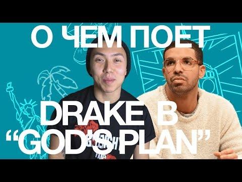РАЗБОР ПЕСНИ DRAKE - GOD'S PLAN 🙏 | НАСТОЯЩИЙ АНГЛИЙСКИЙ ЯЗЫК! (видео)