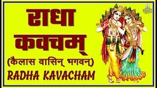 RADHA KAVACHAM (राधा कवचम् - कैलास वासिन् भगवन्)