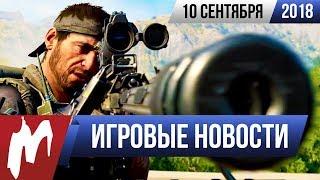 Игромания! ИГРОВЫЕ НОВОСТИ, 10 сентября (Battlefield V, Call of Duty: Black Ops 4, Eve Online)