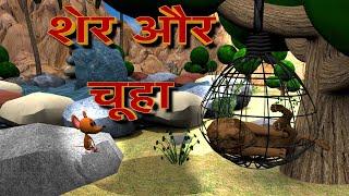 Sher Aur Chuha - Video hài mới full hd hay nhất - ClipVL net