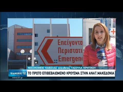 Το πρώτο επιβεβαιωμένο κρούσμα καταγράφηκε στην ανατολική Μακεδονία   20/03/20   ΕΡΤ