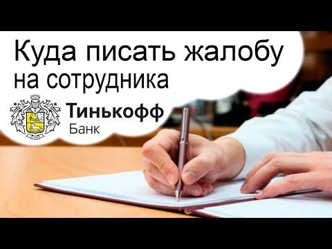 Куда написать жалобу на сотрудника Тинькофф Банка