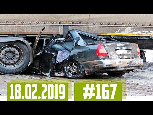 Подборка ДТП снятых на автомобильный видеорегистратор #167 Февраль 18.02.2019