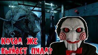 DEAD BY DAYLIGHT КОГДА ВЫЙДЕТ ПИЛА