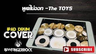 พูดไม่ออก - The TOYS l Drumcover Ipad l BiwFingerrock