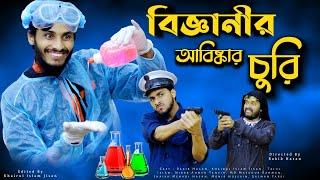 বিজ্ঞানীর আবিষ্কার চুরি |  Bangla Funny Video | Family Entertainment bd | Desi Cid