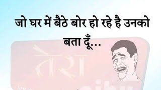 majedar chutkule | पति पत्नी चुटकुले | new hindi jokes | #hindijokes #chutkule | funny status video