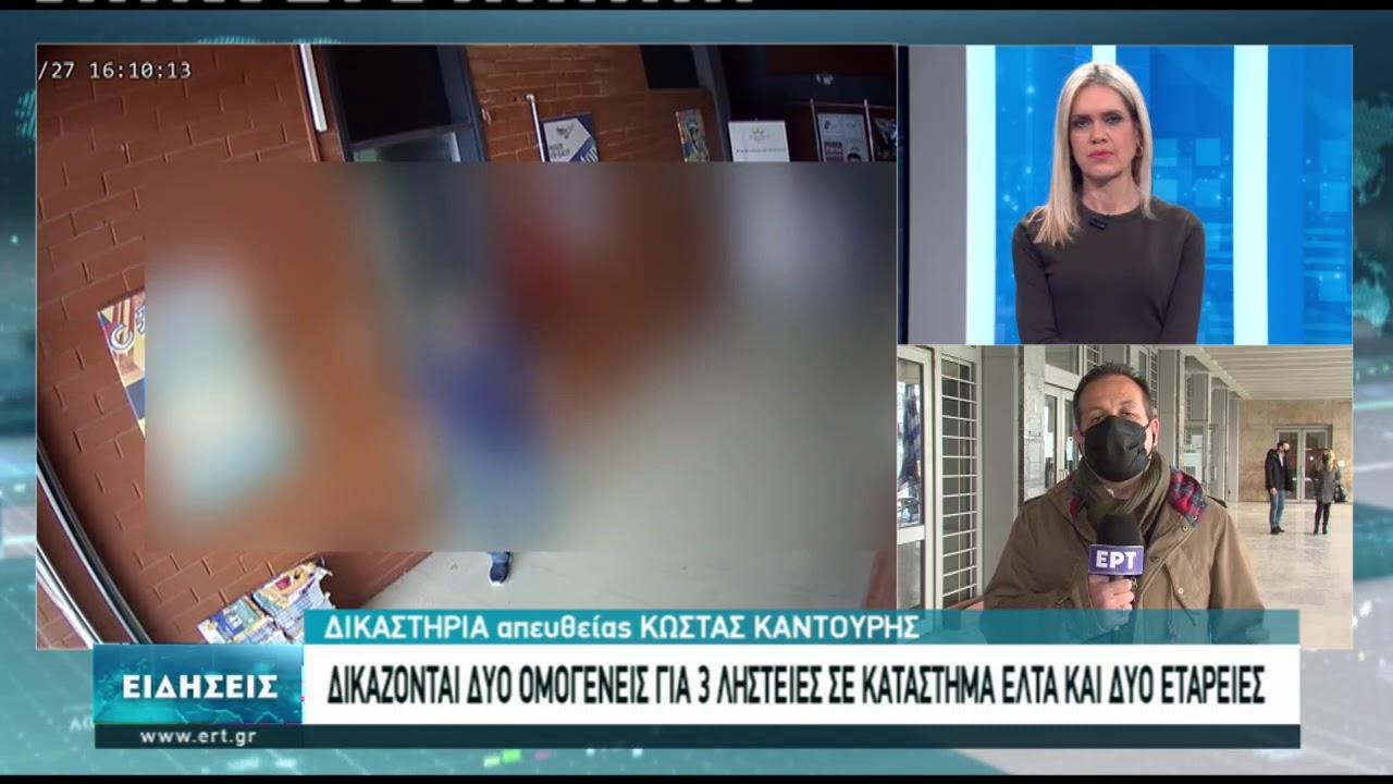 Θεσσαλονίκη: Αρχίζει η δίκη των ληστών με τα καλάσνικοφ | 18/02/2021 | ΕΡΤ