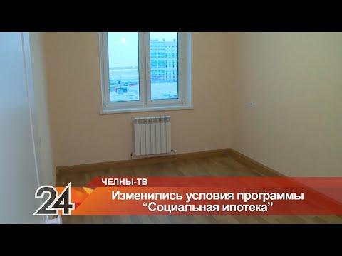 """Изменились условия программы """"Социальная ипотека"""""""
