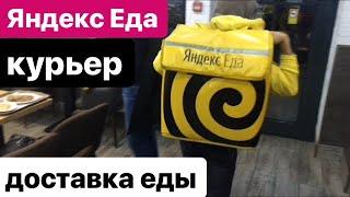 Яндекс Еда 2. Курьерская служба Yandex. Yandex Food 2. Yandex courier service.