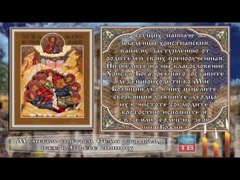 Молитва ко Святым семи отрокам