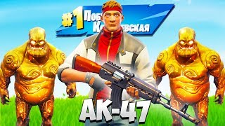 *НОВЫЙ* AK-47 И РЕЖИМ МОНСТРОБОЙНЯ УЖЕ В ФОРТНАЙТ! — Fortnite Battle Royale