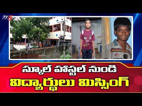 Two 9th Class Students Missing From Sri Vivekananda School Hostel | Khammam | TV5 News