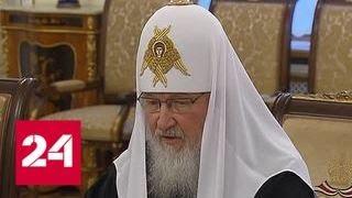 Архиепископ Кентерберийский и Патриарх Московский и всея Руси обратились к мировому сообществу - Р…
