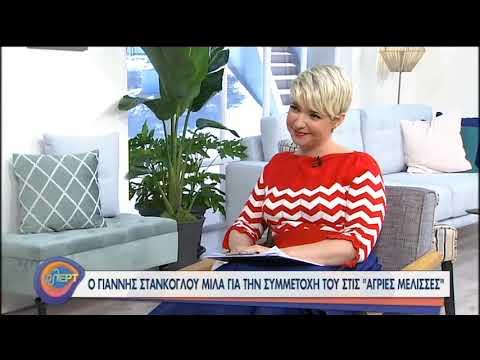 Στάνκογλου: Καλώ συνεχώς τη σεναριογράφο για να εξελίσσουμε τον ρόλο | 22/06/2020 | ΕΡΤ